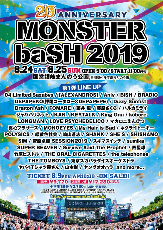 20th ANNIVERSARY MONSTER baSH 2019出演のお知らせ